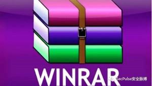 【资讯】影响超5亿人,压缩软件winRAR爆出严重漏洞,可完全控制电脑!【附解决方案】
