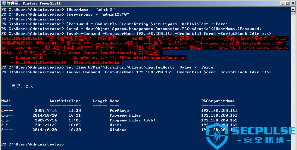 powershell_remoting_3