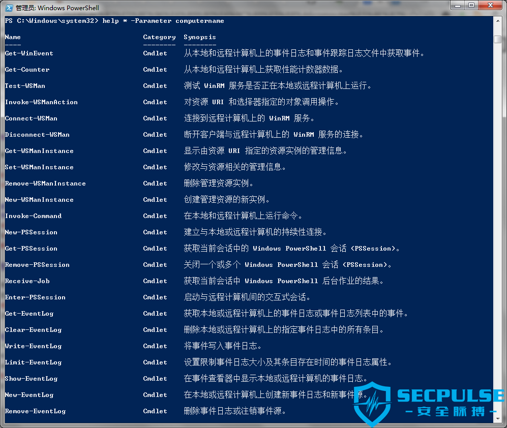 powershell_remoting_4