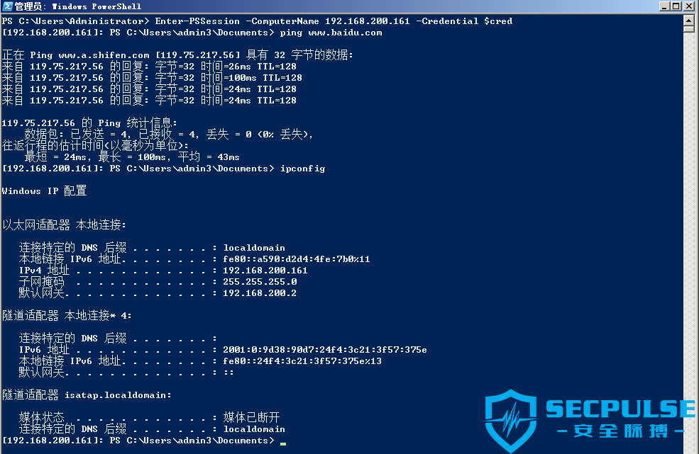 powershell_remoting_5