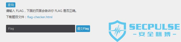 """《""""强网杯""""网络安全挑战赛writeup》"""