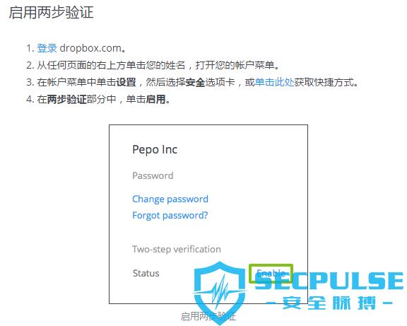 6800万Dropbox帐号密码遭泄露