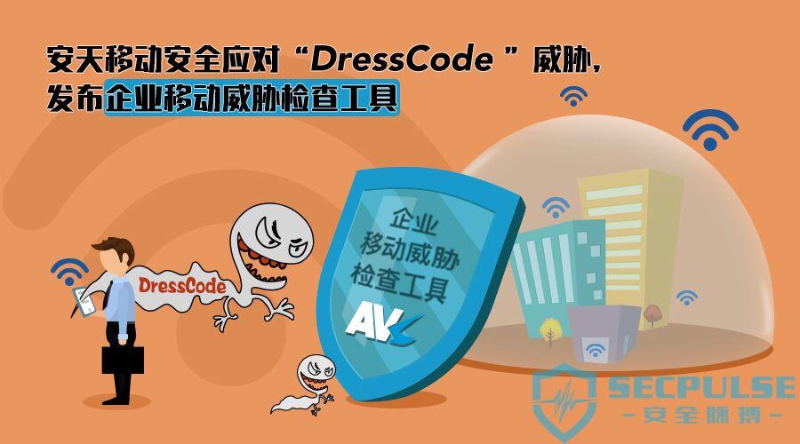 """安天移动安全应对""""DressCode""""威胁,发布企业移动威胁检查工具"""