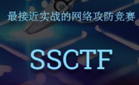 2017第三届SSCTF全国网络安全大赛圆满结束