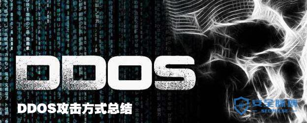 DDOS攻击方式总结