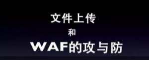 【技术分享】文件上传和WAF的攻与防