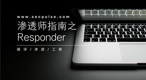 【脉搏译文系列】渗透师指南之Responder