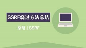 SSRF绕过方法总结