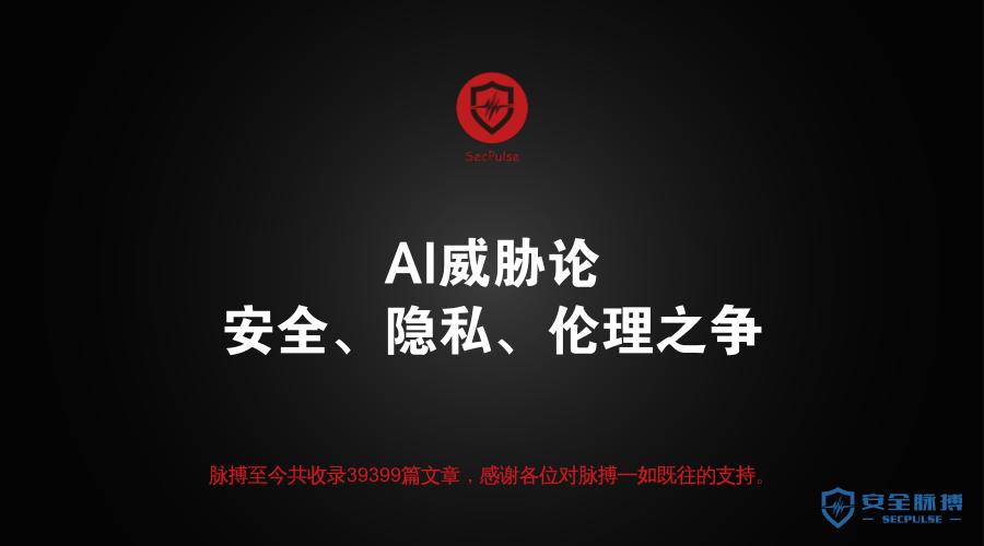 AI威胁论:安全、隐私、伦理之争