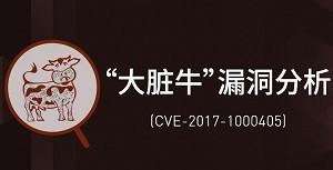 """安天移动安全发布""""大脏牛""""漏洞分析报告(CVE-2017-1000405)"""