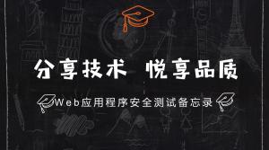 Web应用程序安全测试备忘录