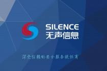重庆无声信息招聘渗透测试工程师