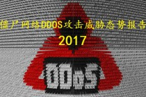 2017全球僵尸网络DDOS攻击威胁态势报告