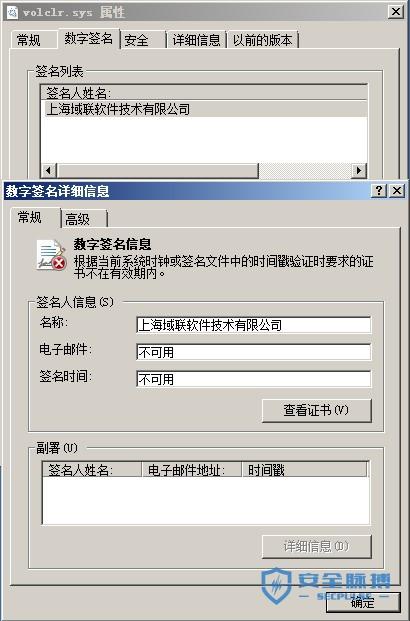 原始签名信息.jpg