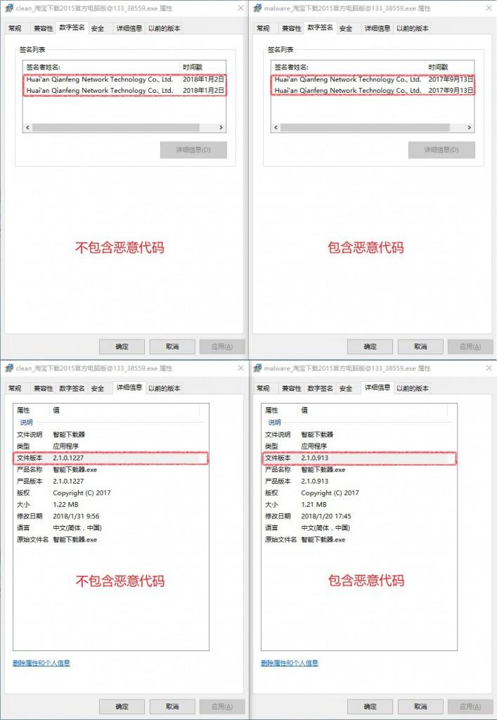 文件信息对比.jpg