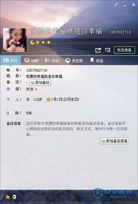 被强行添加的QQ好友.jpg