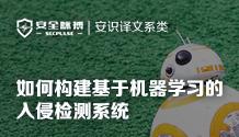 【安识译文系列】如何构建基于机器学习的入侵检测系统