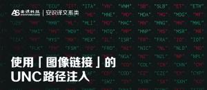 【安识译文系列】使用图像链接的UNC路径注入