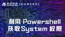 【安识译文系列】利用Powershell获取System权限