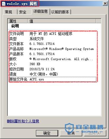 volclr.sys文件属性.jpg