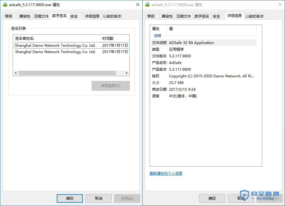 10ADSafe 5.3.117.9800版本安装包文件属性.jpg