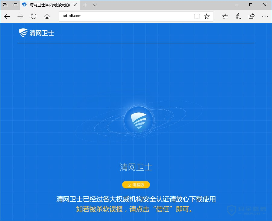 4清网卫士官网.jpg