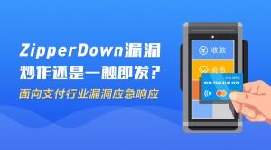 ZipperDown漏洞,炒作还是一触即发?