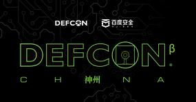 Defcon China 靶场题 – 内网渗透Writeup