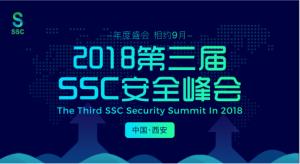 「相约9月」2018第三届SSC安全峰会议题征集开始啦!