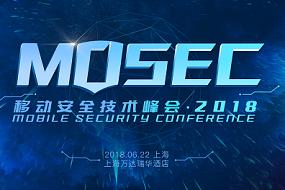 MOSEC 2018 | 第四届MOSEC完美收官,干货议题都在这里!