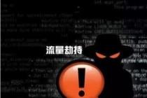 """知名压缩软件""""快压""""传播病毒和多款流氓软件 劫持流量"""