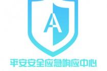 平安集团·安全平台部招聘-高级安全系统运营工程师