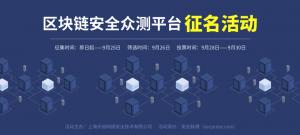 区块链安全众测平台征名活动