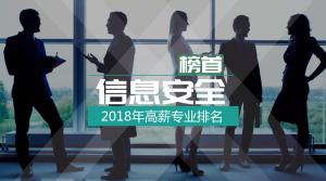2018年高薪专业排名,信息安全居榜首