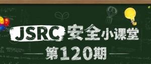 安全小课堂第120期【国内SRC漏洞挖掘经验和自用技巧】