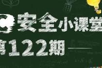 安全小课堂第122期【DOM-XSS漏洞挖掘】