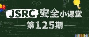 安全小课堂第125期【业务逻辑漏洞挖掘】