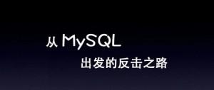 【技术分享】从MySQL出发的反击之路
