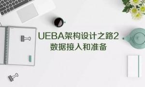 UEBA架构设计之路2:数据接入和准备