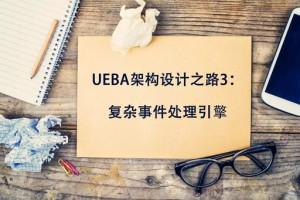 UEBA架构设计之路3:复杂事件处理引擎