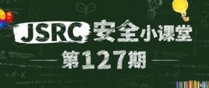 安全小课堂第127期【威胁情报的不同玩法】