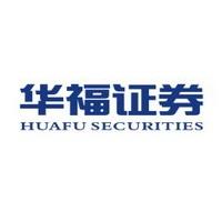 华福证券有限责任公司安全技术岗招聘