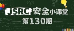 安全小课堂第130期【ch1st的白帽子之路】
