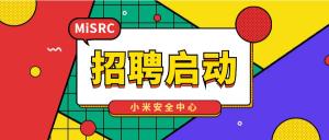 【招聘】小米安全团队招聘活动开始了!