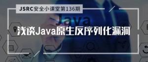安全小课堂第136期【 浅谈Java原生反序列化漏洞】