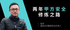 赵彦的CISO闪电战:两年甲方安全修炼之路