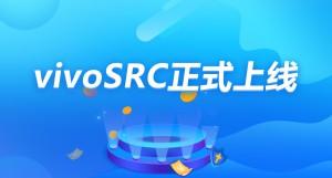 vivoSRC正式上线,挖漏洞赢520心动福利