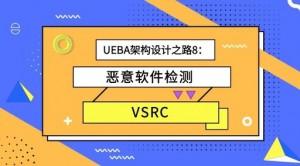 UEBA架构设计之路8: 恶意软件检测