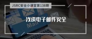 安全小课堂第138期【浅谈电子邮件安全】