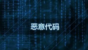 揭开病毒的面纱–恶意代码自解密技术